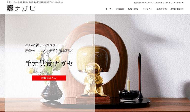 埼玉県の手元供養地蔵の製造販売