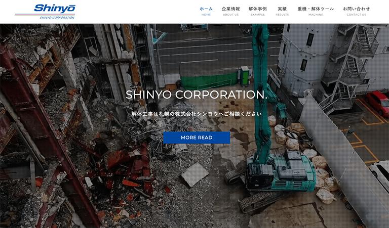 札幌のビル解体業