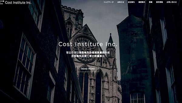 株式会社コスト研究所