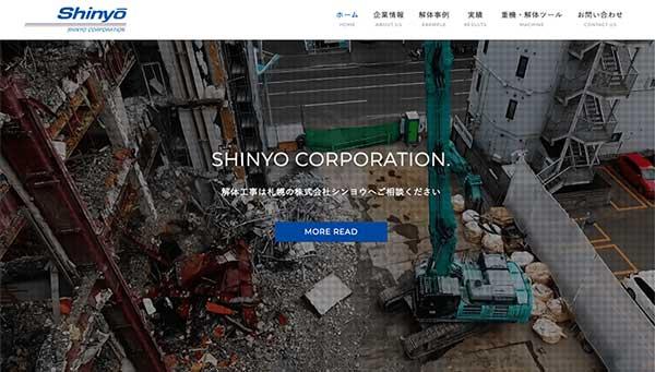 札幌のビル解体株式会社シンヨウ